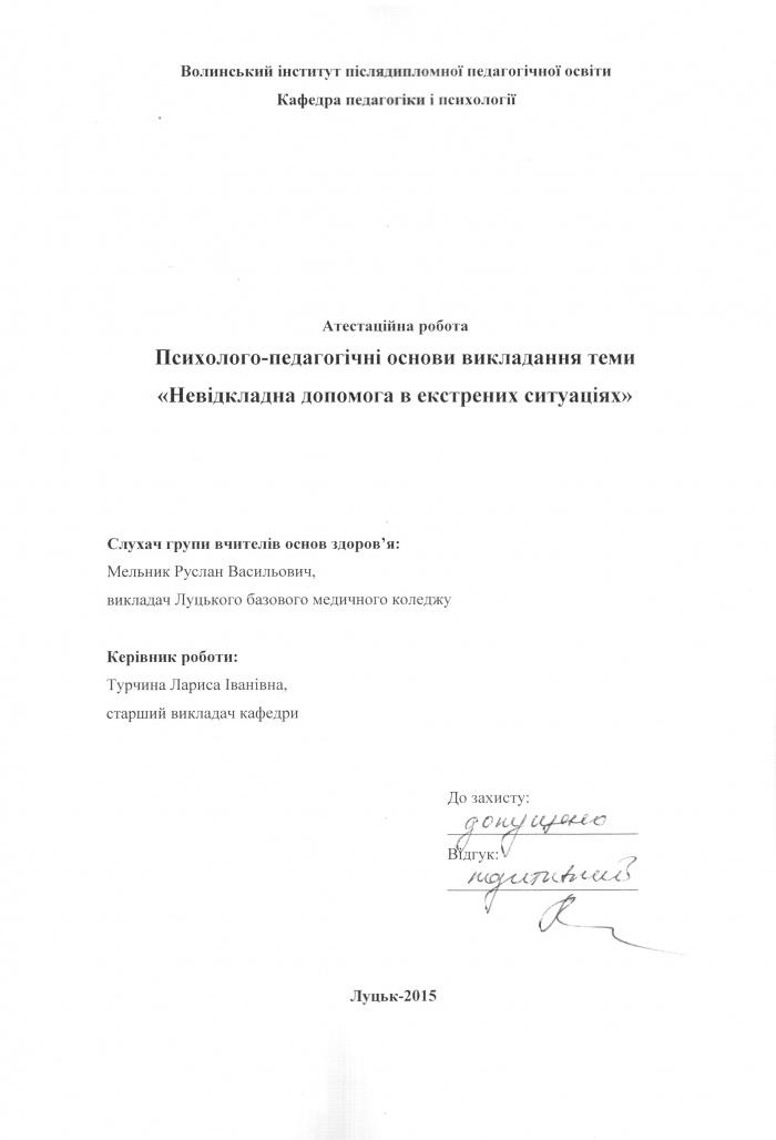 Психолого-педагогічні основи викладання теми «Невідкладна допомога в  екстрених ситуаціях»  2015 f0594b8678d98